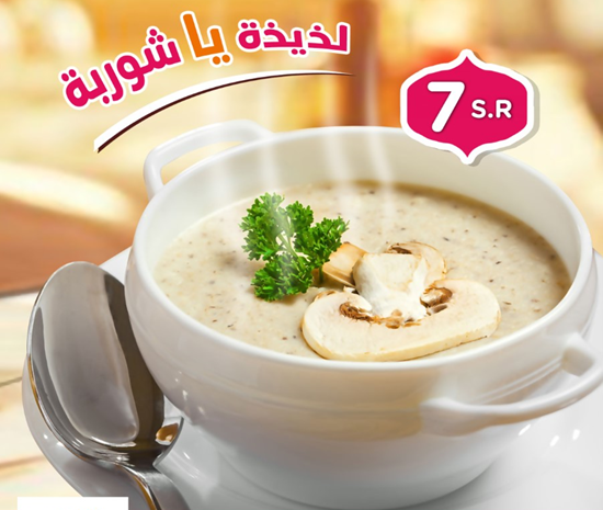 Picture of Mushroom Soup